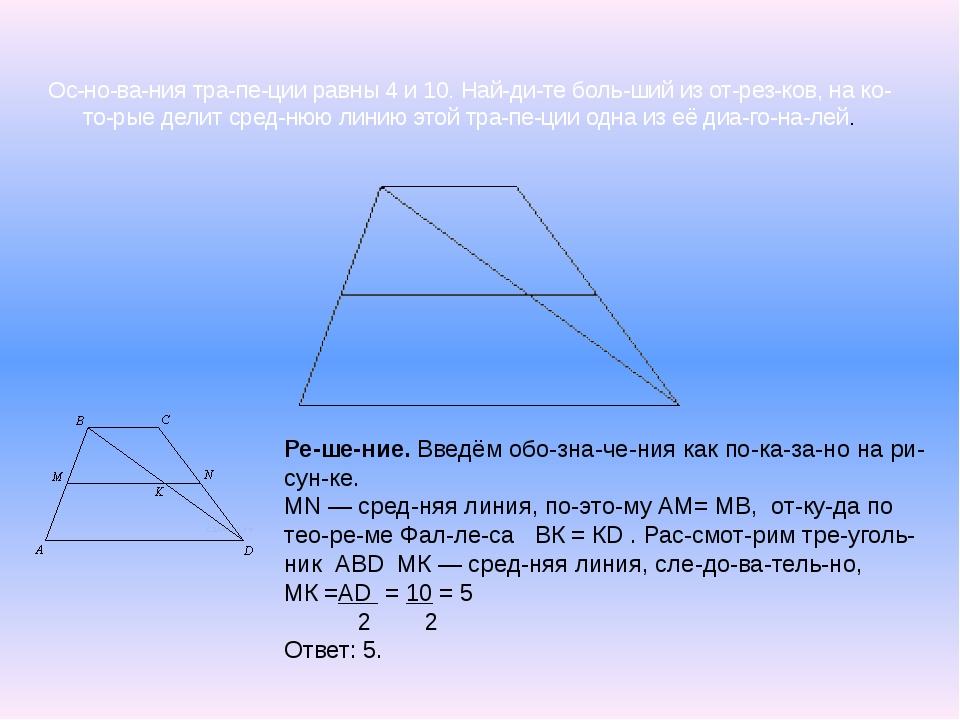 Основания трапеции равны 4 и 10. Найдите больший из отрезков, на к...