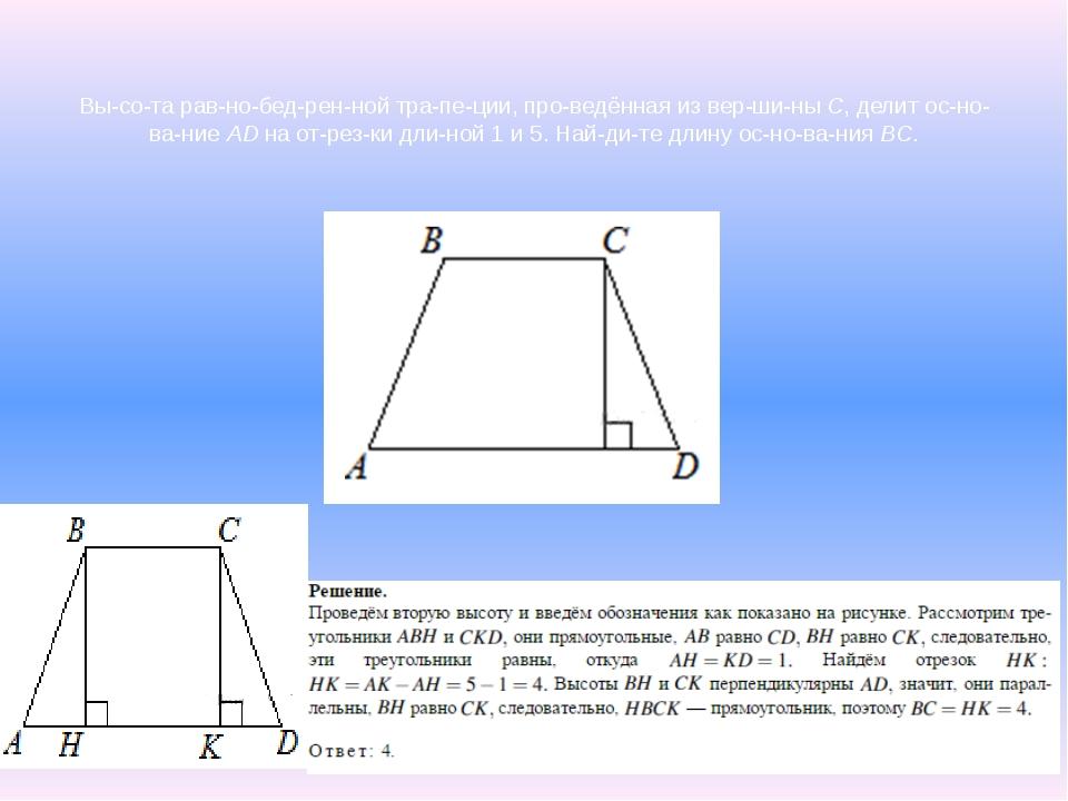 Высота равнобедренной трапеции, проведённая из вершиныC, делит о...