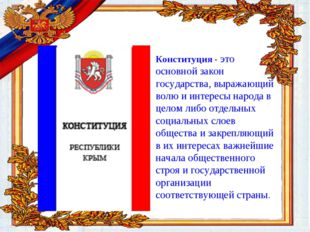 Конституция - это основной закон государства, выражающий волю и интересы наро
