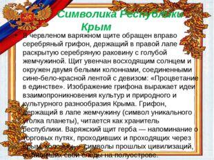 Символика Республики Крым В червленом варяжном щите обращен вправо серебряны