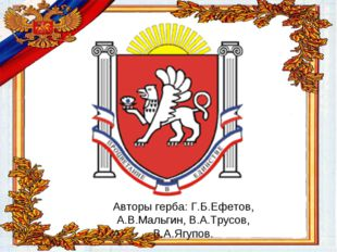 Авторы герба: Г.Б.Ефетов, А.В.Мальгин, В.А.Трусов, В.А.Ягупов.