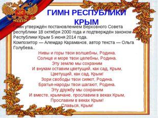 ГИМН РЕСПУБЛИКИ КРЫМ Гимн утверждён постановлением Верховного Совета республи