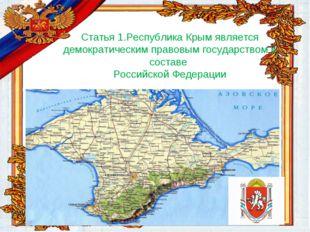 Статья 1.Республика Крым является демократическим правовым государством в сос