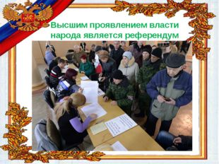 Высшим проявлением власти народа является референдум