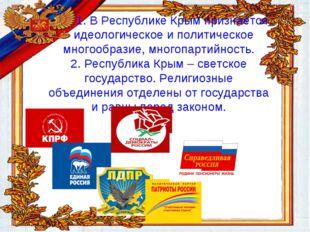 1. В Республике Крым признается идеологическое и политическое многообразие,