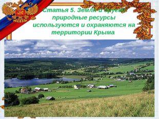 Статья 5. Земля и другие природные ресурсы используются и охраняются на терри