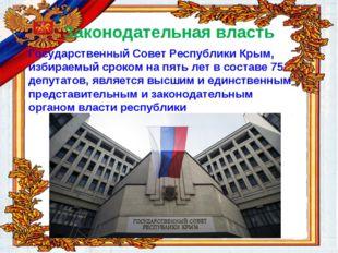 Законодательная власть Государственный Совет Республики Крым, избираемый срок