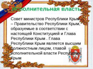 Исполнительная власть Совет министров Республики Крым – Правительство Республ