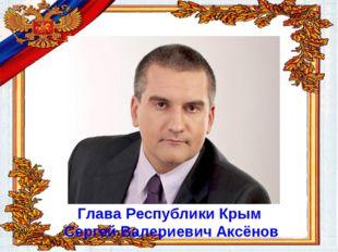 Глава Республики Крым Сергей Валериевич Аксёнов