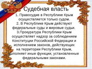 Судебная власть 1. Правосудие в Республике Крым осуществляется только судом.