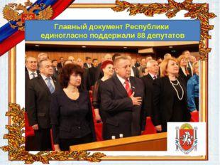 Главный документ Республики единогласно поддержали 88 депутатов