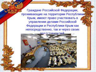 Граждане Российской Федерации, проживающие на территории Республики Крым, име