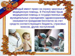 1. Каждый имеет право на охрану здоровья и медицинскую помощь. В Республике К