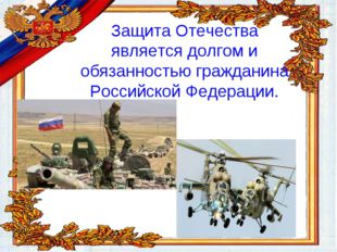 Защита Отечества является долгом и обязанностью гражданина Российской Федерац