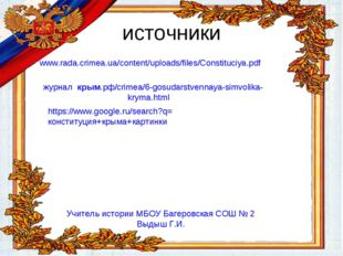 источники www.rada.crimea.ua/content/uploads/files/Constituciya.pdf журнал кр