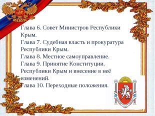 Глава 6. Совет Министров Республики Крым. Глава 7. Судебная власть и прокурат