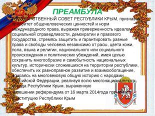 ПРЕАМБУЛА ГОСУДАРСТВЕННЫЙ СОВЕТ РЕСПУБЛИКИ КРЫМ, признавая приоритет общечело