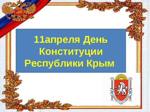 11апреля День Конституции Республики Крым