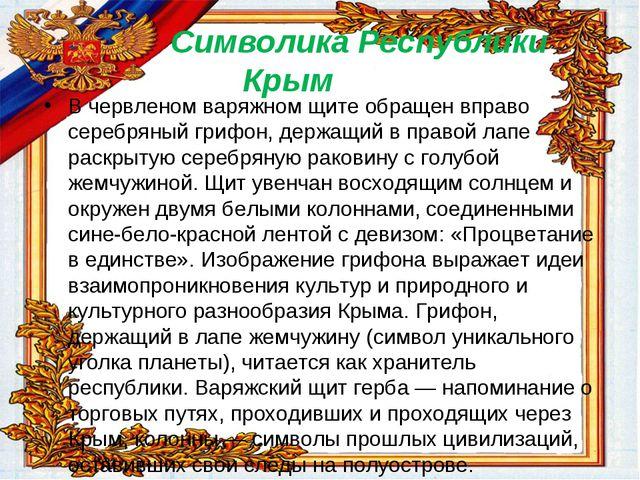 Символика Республики Крым В червленом варяжном щите обращен вправо серебряны...