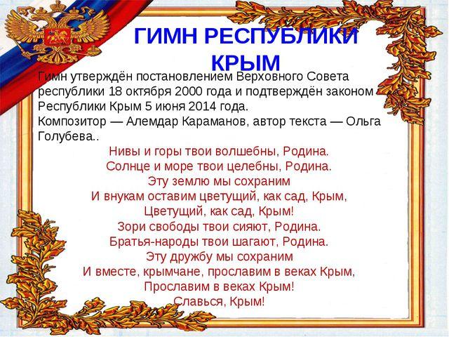 ГИМН РЕСПУБЛИКИ КРЫМ Гимн утверждён постановлением Верховного Совета республи...