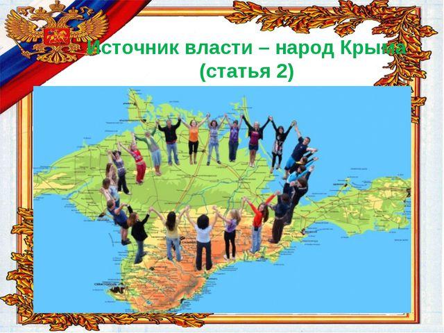 Источник власти – народ Крыма (статья 2)