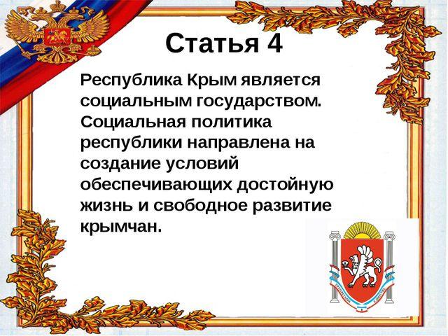 Статья 4 Республика Крым является социальным государством. Социальная политик...