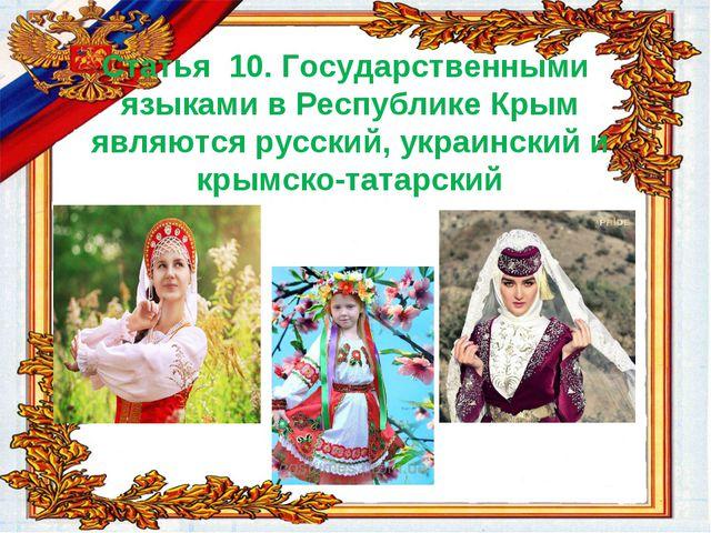 Статья 10. Государственными языками в Республике Крым являются русский, украи...