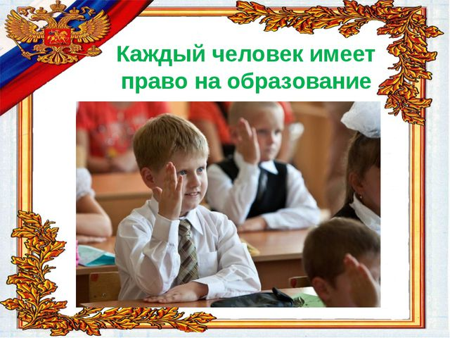 Каждый человек имеет право на образование
