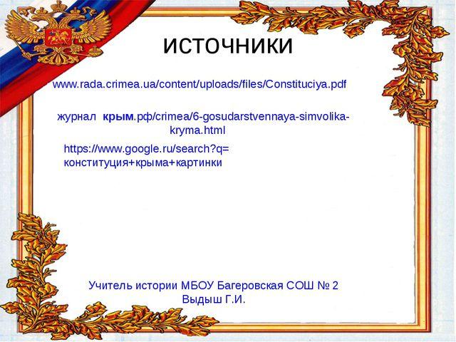 источники www.rada.crimea.ua/content/uploads/files/Constituciya.pdf журнал кр...