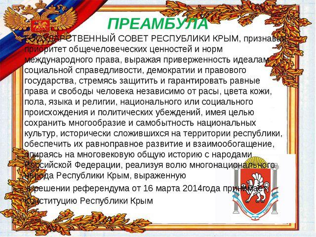 ПРЕАМБУЛА ГОСУДАРСТВЕННЫЙ СОВЕТ РЕСПУБЛИКИ КРЫМ, признавая приоритет общечело...