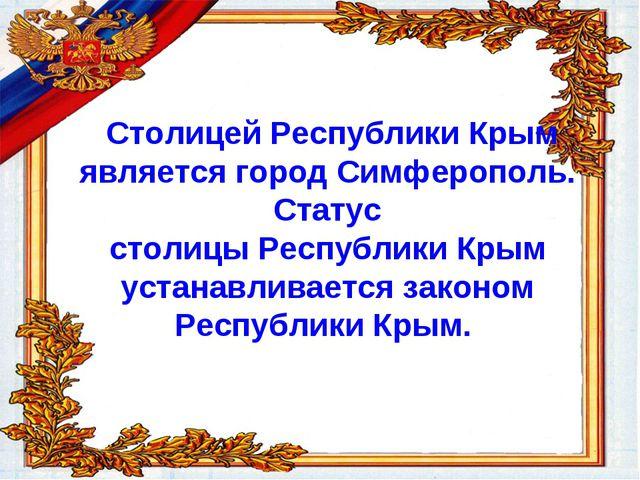 Столицей Республики Крым является город Симферополь. Статус столицы Республи...