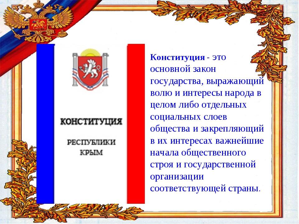 Конституция - это основной закон государства, выражающий волю и интересы наро...