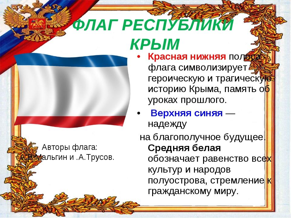 ФЛАГ РЕСПУБЛИКИ КРЫМ Красная нижняя полоса флага символизирует героическую и...