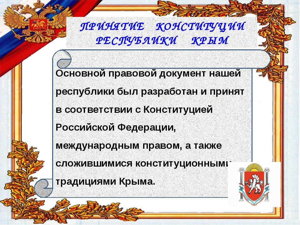 ПРИНЯТИЕ КОНСТИТУЦИИ РЕСПУБЛИКИ КРЫМ Основной правовой документ нашей республ...