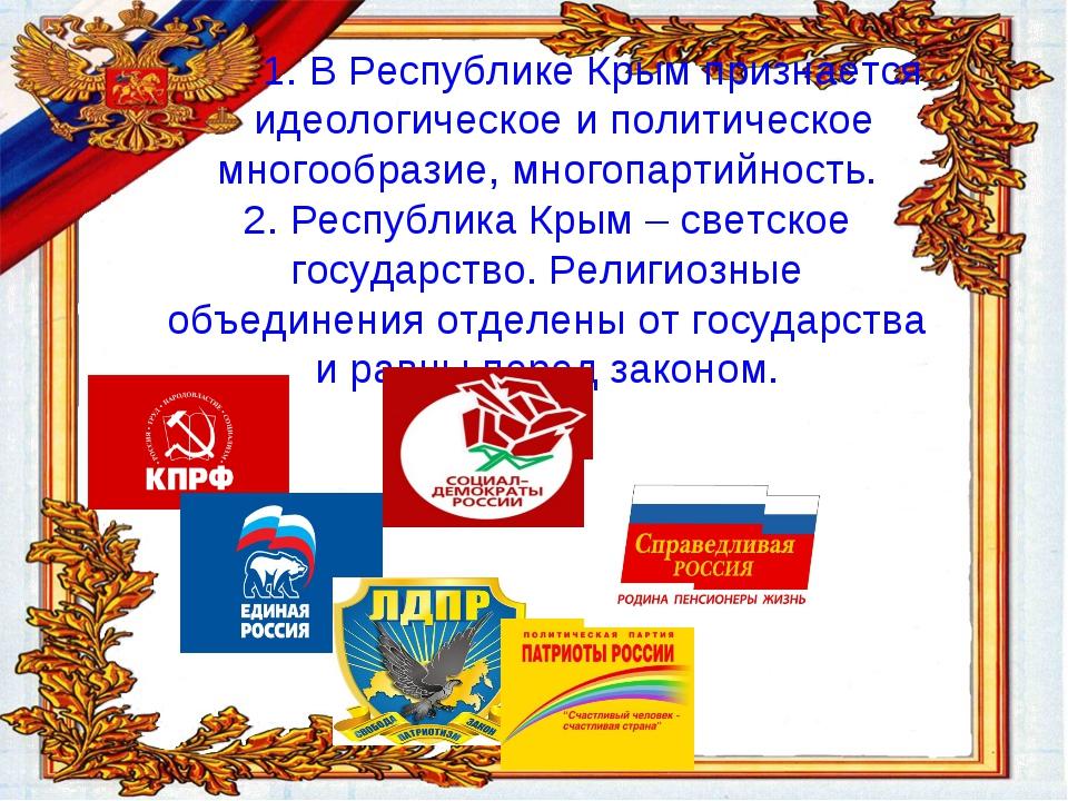 1. В Республике Крым признается идеологическое и политическое многообразие,...