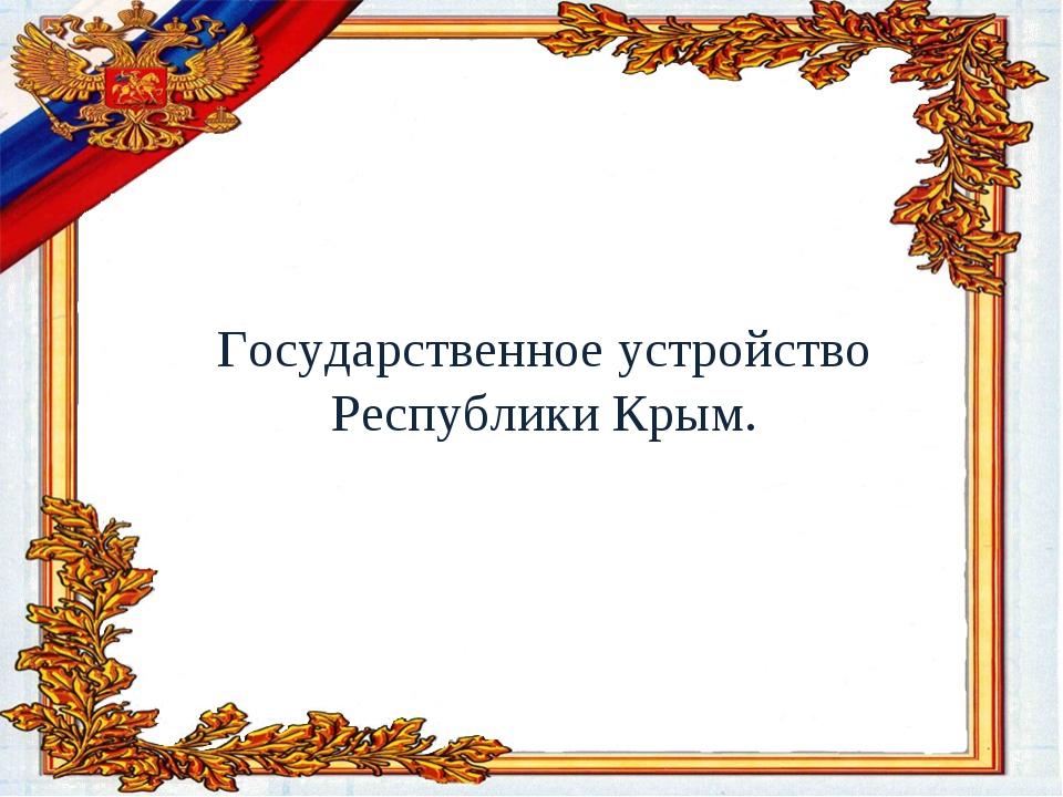 Государственное устройство Республики Крым.