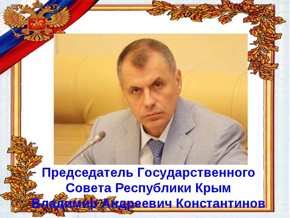 Председатель Государственного Совета Республики Крым Владимир Андреевич Конст...
