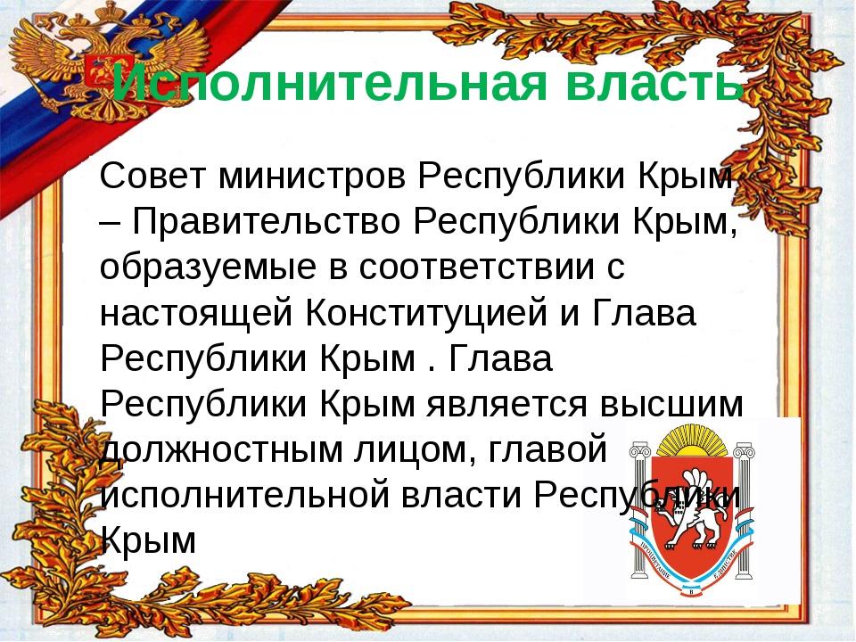 Исполнительная власть Совет министров Республики Крым – Правительство Республ...