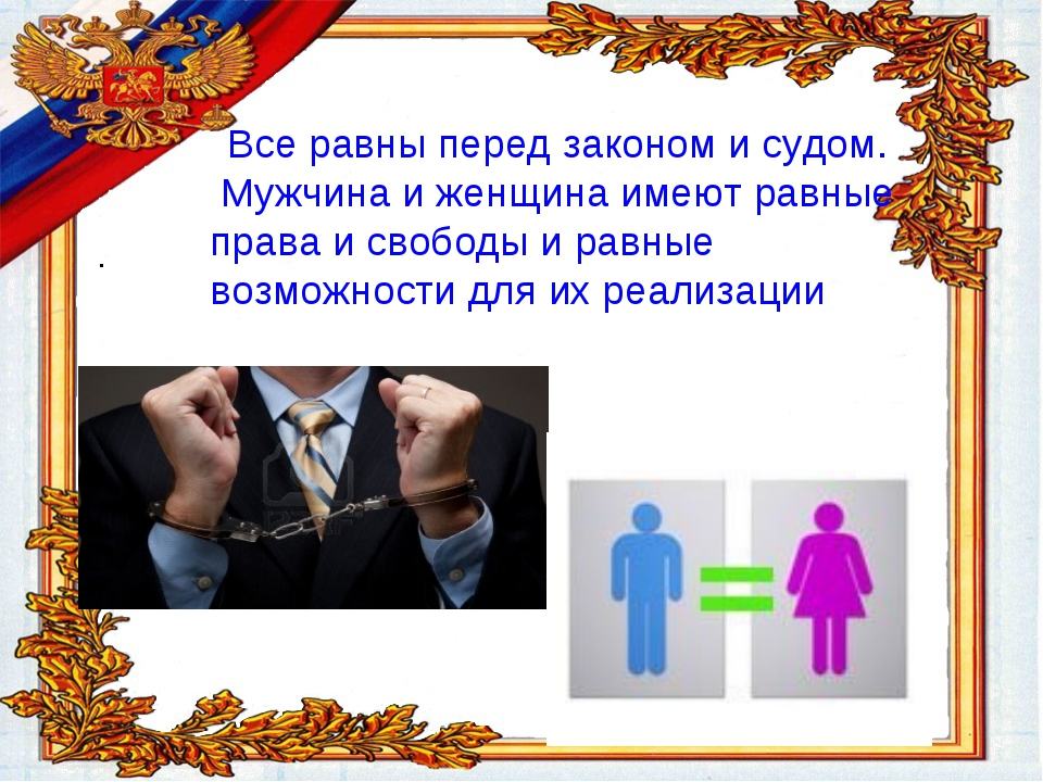 Все равны перед законом и судом. Мужчина и женщина имеют равные права и своб...