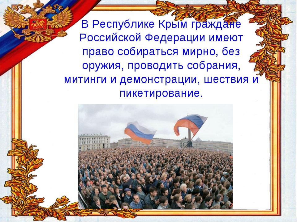 В Республике Крым граждане Российской Федерации имеют право собираться мирно,...