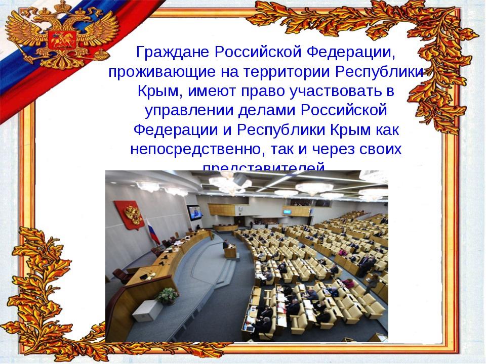 Граждане Российской Федерации, проживающие на территории Республики Крым, име...