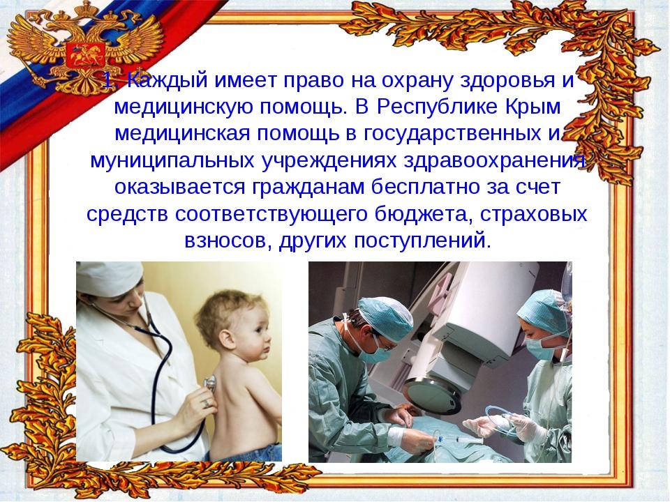 1. Каждый имеет право на охрану здоровья и медицинскую помощь. В Республике К...