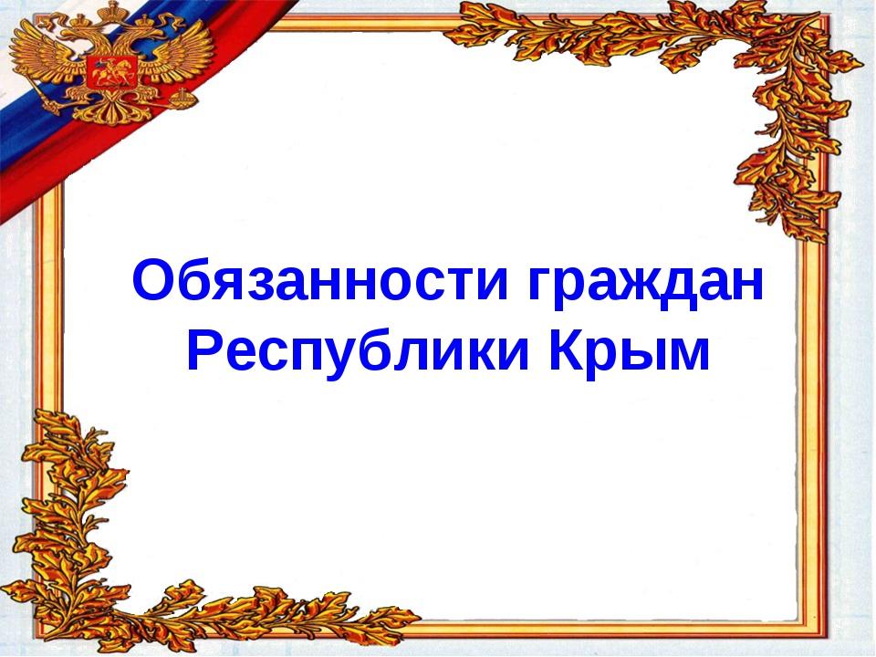 Обязанности граждан Республики Крым