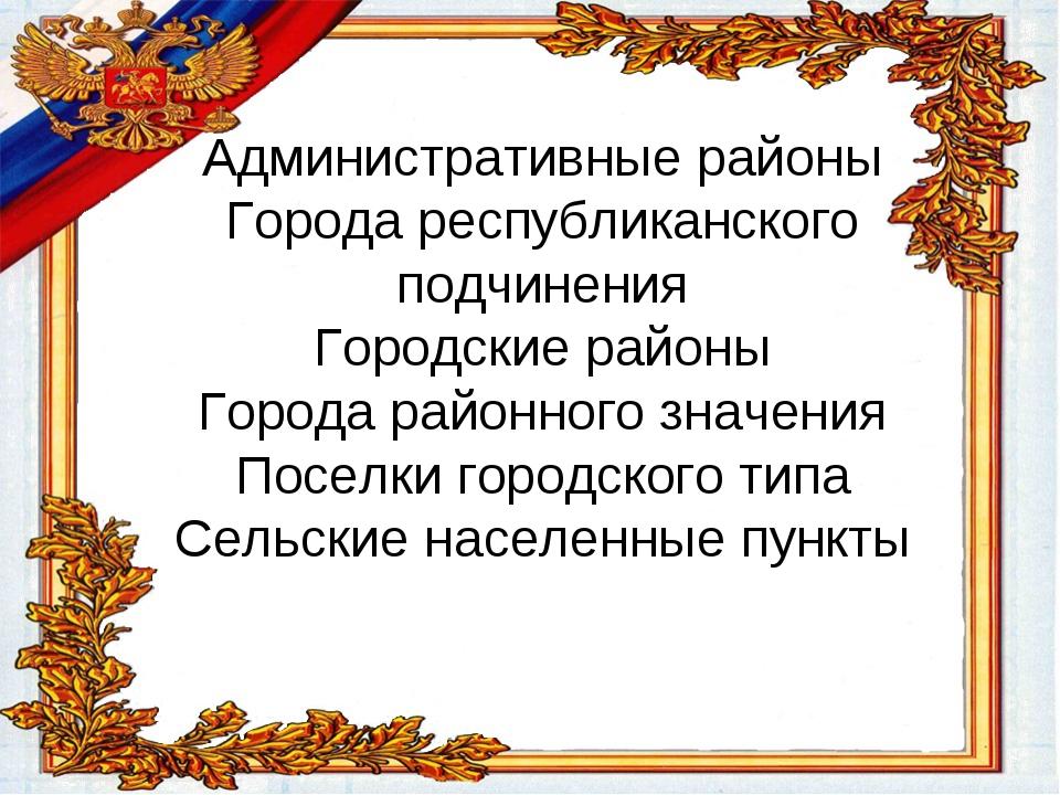 Административные районы Города республиканского подчинения Городские районы Г...