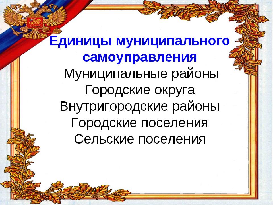Единицы муниципального самоуправления Муниципальные районы Городские округа В...