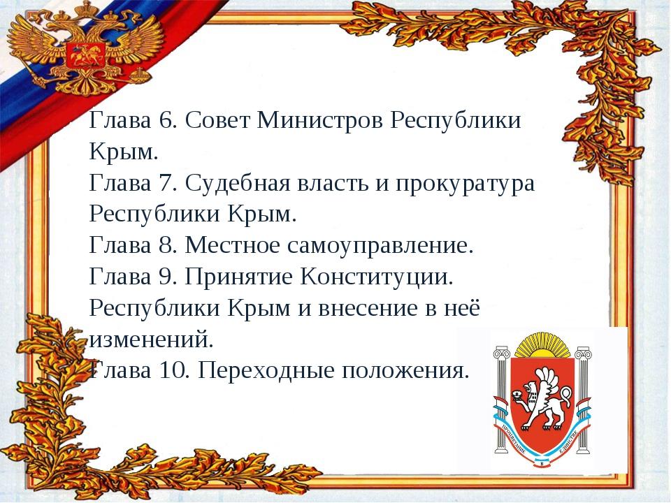 Глава 6. Совет Министров Республики Крым. Глава 7. Судебная власть и прокурат...