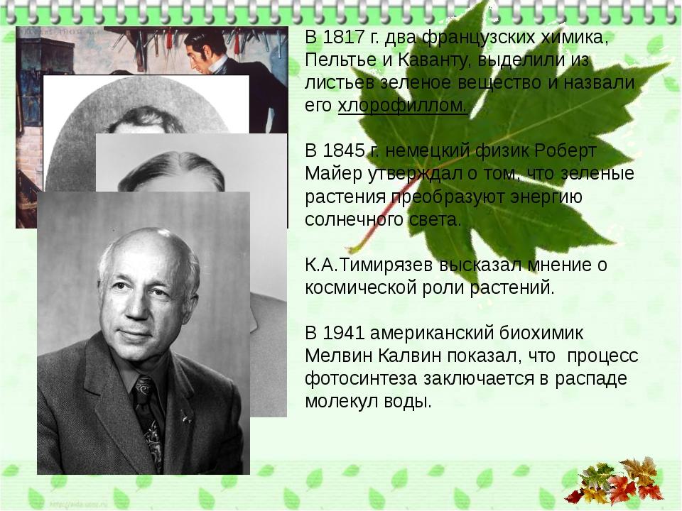 В 1817 г. два французских химика, Пельтье и Каванту, выделили из листьев зел...
