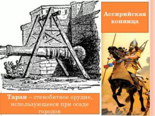 Ассирийская конница Таран – стенобитное орудие, использующееся при осаде горо