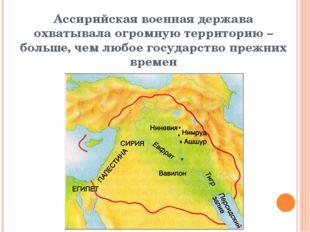 Ассирийская военная держава охватывала огромную территорию – больше, чем любо