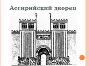 Ассирийский дворец